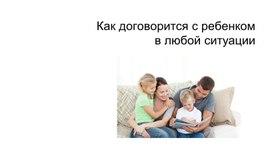 Как договорится с ребенком в любой ситуации
