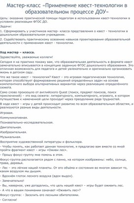 Master-klass_Primenenie_kvest-tekhnologii_v_obrazovatelnom_protsesse_DOU