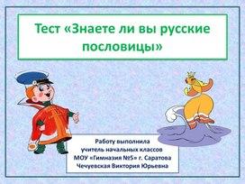 Интерактивный тест «Знаешь ли ты русские пословицы» (3-4 класс)