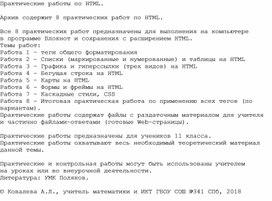 Практические работы по HTML