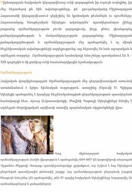 Средневековые фрески и миниатюры (IV - XVII века)