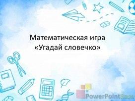 """Математическая игра """"Угадай словечко"""""""
