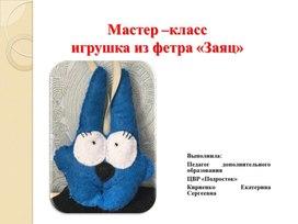 """Мастер -класс Игрушка из фетра """"Заяц"""""""