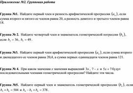 1геометрическую прогрессию _урок 2_приложение 2