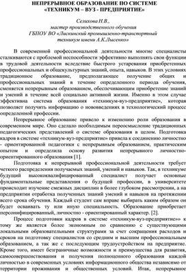 """Непрерывное образование по системе """"Техникум-ВУЗ-Предприятие"""""""