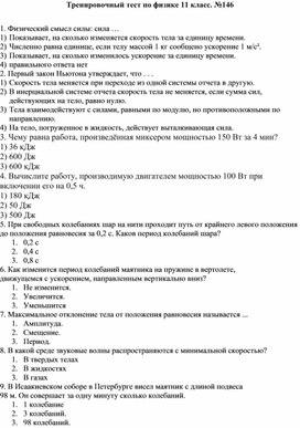 Тренировочный тест по физике 11 класс. №146