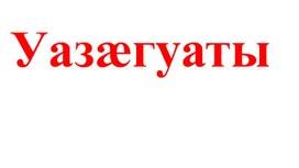 Презентация на осетинском языке