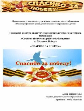 Сборник творческих работ обучающихся,посвященных 75-летию Победы