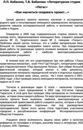Л.П. Кабанюк, Т.В. Бабанова «Литературная студия «Пегас» «Как научиться создавать проект…»