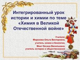 «Химия в Великой Отечественной войне»