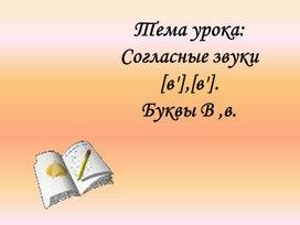 """Изучение буквы """"В"""", звуков """"В"""", """"В*"""""""