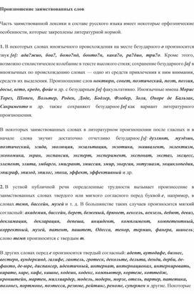 Произношение заимствованных слов (дистанционное обучение)