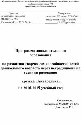 Programma_kruzhka_Akvarelka