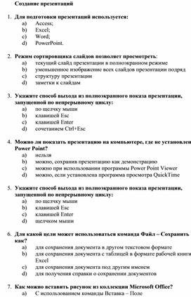 МДК 01. Обработка отраслевой информации