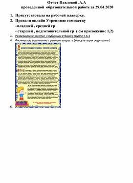 Отчет Павловой Анны Александровны   проведенной  образовательной работе за 29.04.2020
