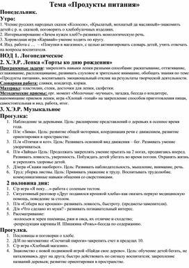 """Календарный план по теме """"Продукты питания"""" на неделю для  ДОУ"""