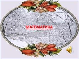 """Математика """"Сложение и вычитание числа 4"""" (1 класс)"""