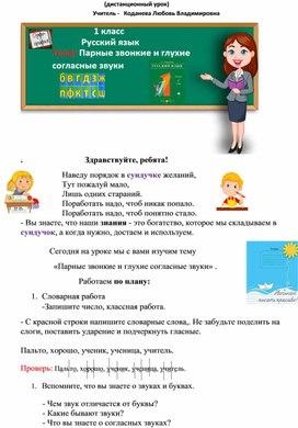 """Онлайн-урок Русский язык  1 класс Тема: """"Парные звонкие и глухие согласные звуки"""""""