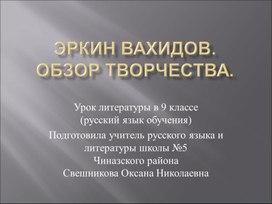 Эркин Вахидов. Жизнь и творчество.