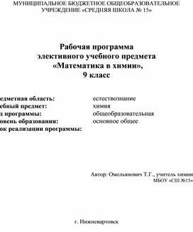 Рабочая программа элективного курса «Математика в химии» (химия, 9 класс)