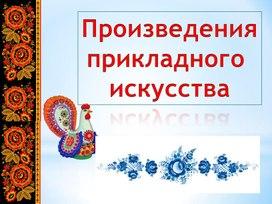 """Презентация к уроку литературного чтения """"Народные промыслы"""", 3 класс, программа """"Школа России"""""""