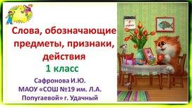"""Презентация по русскому языку для 1 класса """"Слова, обозначающие предметы, признаки, действия"""""""