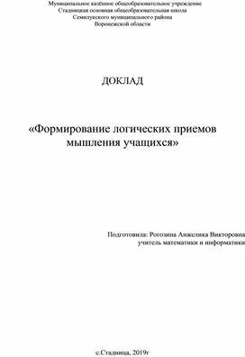 """Доклад """"Формирование логических приемов мышления учащихся"""""""