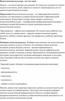 """Доклад """"Педагогическая культура"""""""
