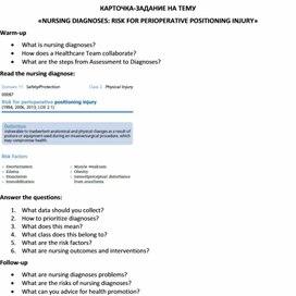 Карточка-задание по английскому языку на тему «NURSING DIAGNOSES: RISK FOR PERIOPERATIVE POSITIONING INJURY»