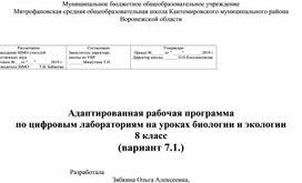 Адаптированная рабочая программа по цифровым лабораториям на уроках биологии и экологии 8 класс (вариант 7.1.)