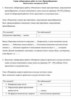 """Серия лабораторных работ по теме """"Кровообращение"""""""