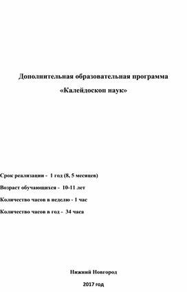 """Дополнительная образовательная программа """"Калейдоскоп наук"""""""