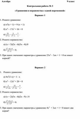 """Контрольная работа по алгебре """"Уравнения и неравенства с одной переменной"""". Алгебра, 9 класс"""