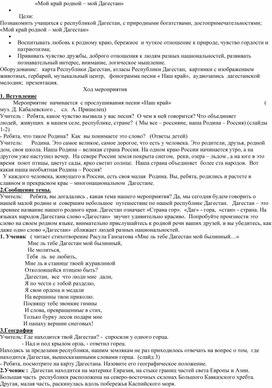 """Мой край родной"""