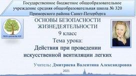 """Методическая разработка урока """"Действия при ИВЛ"""""""
