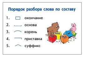 Русскийяз