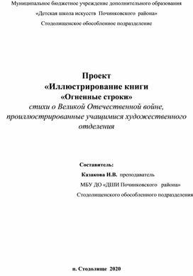 Проект  «Иллюстрирование книги «Огненные строки» стихи о Великой Отечественной войне, проиллюстрированные учащимися художественного отделения