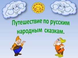 Презентация Путешествие по русским народным сказкам