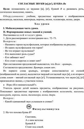 """Разработка урока литературного чтение """"Знакомство с букво"""
