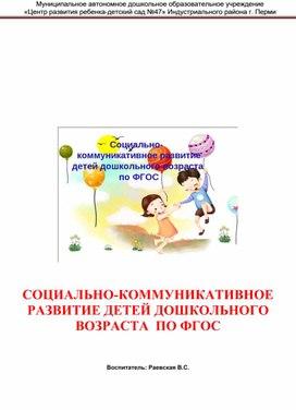 """Стендовый доклад """"Социально-коммуникативное развитие детей дошкольного возраста по ФГОС"""""""