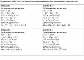 Проверочная работа № 16 «Применение нескольких способов разложения на множители»