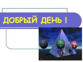 "Обобщающий урок по теме ""Пирамида"" 11 класс (открытый урок)"