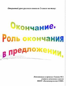 Открытый урок русского языка во 2 классе на тему: Окончание.  Роль окончания  в предложении.