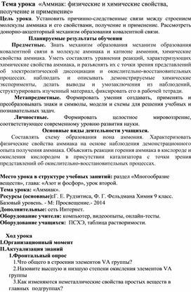 Тема урока  «Аммиак: физические и химические свойства, получение и применение»