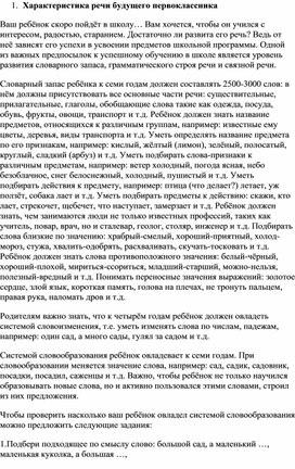 "Статья ""Характеристика речи будущего первоклассника"""