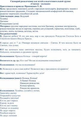 """Сценарий Развлечения"""" Рождественские колядки"""" в подготовительной группе"""