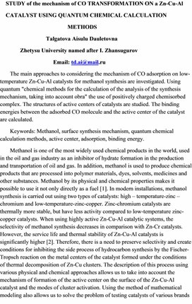 STUDY of the mechanism of CO TRANSFORMATION ON a Zn-Cu-Al             CATALYST USING QUANTUM CHEMICAL CALCULATION  METHODS