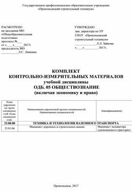 Документация для группы мэо-17