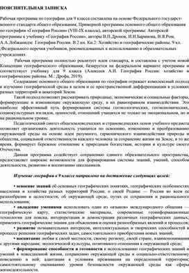 """Рабочая программа  """"География России. Хозяйство, Географические районы"""""""