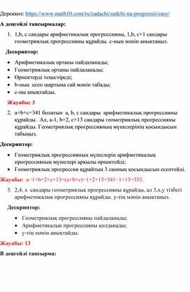 Қосымша 1_Деңгейлік тест_ ЕСЕП АРАЛАС